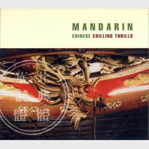 Mandarin Chinese Chilling Thrills - Various (Germany, 2000)